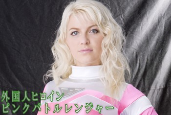 GGFH-10 Pink Battle Ranger