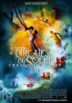 Cirque du Soleil: ��������� ��� � 3D / Cirque du Soleil: Worlds Away (2012)