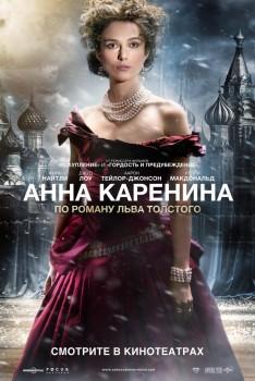 ���� �������� / Anna Karenina (2012)