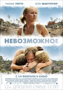 ����������� / Lo imposible (2012)