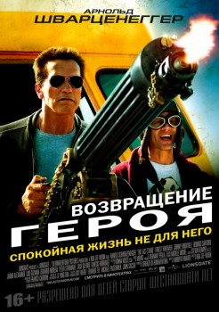 ����������� ����� / The Last Stand (2013)