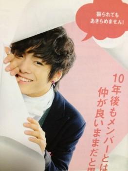 [SCANS] NU'EST na Haru*Hana Magazine 072c04233483578
