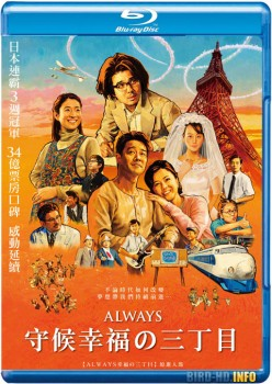 Always: Sunset on Third Street - 3 2012 m720p BluRay x264-BiRD