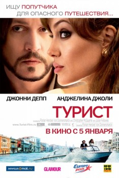 ������ / The Tourist (HD/2010)