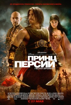 ����� ������: ����� ������� / Prince of Persia: The Sands of Time (HD/2010)
