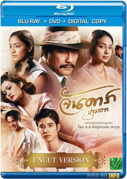 Jan Dara Pathommabot 2013 UNCUT m720p BluRay x264-BiRD