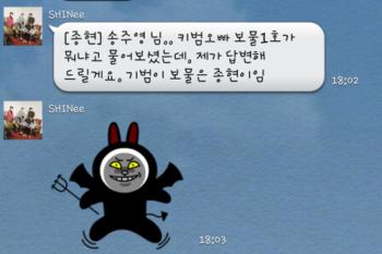 [Trad] SHINee - LINE Chat Session Eb45a2237485240