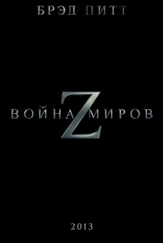 ����� �����: ������� ����� Z / World War Z (2013)