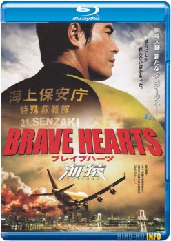 Brave Hearts: Umizaru 2012 m720p BluRay x264-BiRD