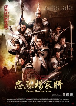 ������ �������� ��� / Saving General Yang (2013)