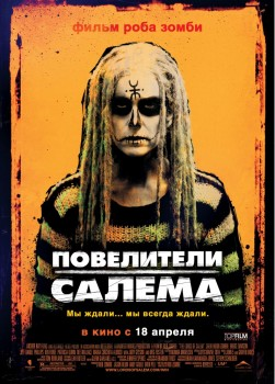 ���������� ������ / The Lords of Salem (2012)