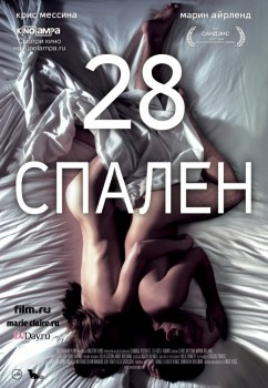 28 ������ / 28 Hotel Rooms (2012)