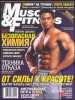 ������ Muscle & Fitness 2007 �2