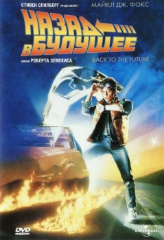 ����� � ������� / Back to the Future (1985)