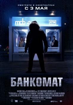 �������� / ATM (2011)