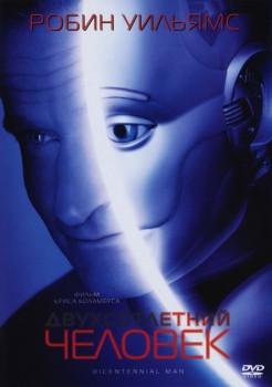 ������������� ������� / Bicentennial Man (1999)