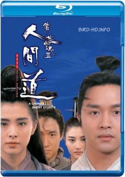 A Chinese Ghost Story II 1990 m720p BluRay x264-BiRD