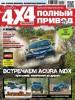 ������ ������ 4x4 �11 (������ 2013) PDF