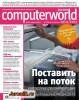 Computerworld �28 (������ 2013 / ������) PDF